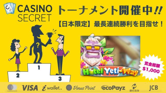 カジノシークレット(CASINOSECRET)のトーナメント『【日本限定】最長連続勝利を目指せ!』(2021年9月21日まで:対象ゲーム『HotelYeti-Way』)