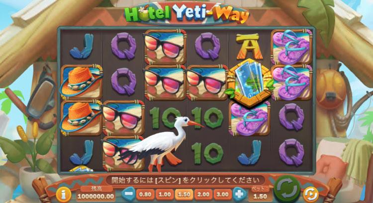 Play'nGOのスロット「HotelYeti-Way」