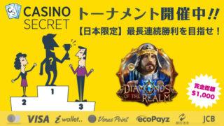 カジノシークレット(CASINOSECRET)のトーナメント『【日本限定】最長連続勝利を目指せ!』(2021年9月27日まで:対象ゲーム『Diamonds of the Realm』)