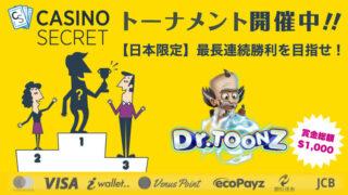 カジノシークレット(CASINOSECRET)のトーナメント『【日本限定】最長連続勝利を目指せ!』(2021年10月3日まで:対象ゲーム『Dr.Toonz』)