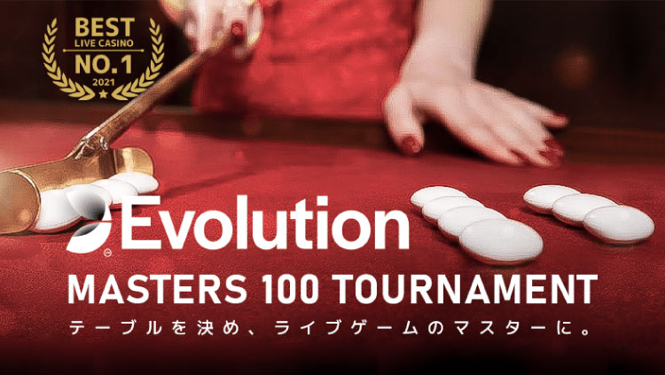 エルドアカジノ(ELDOAHCASINO)のEvolution対象『Masters100 Tournament』(2021年9月6日〜10月3日)