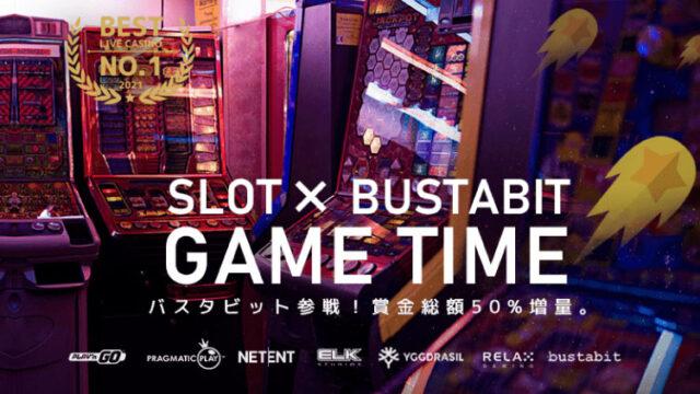 エルドアカジノ(ELDOAHCASINO)の『Slot×BustabitGameTime』(2021年9月6日〜10月3日)