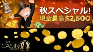 ライブカジノハウス(LiveCasinoHouse)の秋スペシャル(2021年9月20日〜26日)