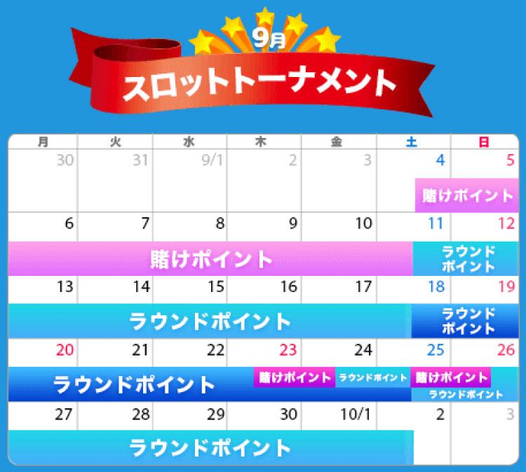 ベラジョンカジノ(Vera&John)の欲張りトーナメント(2021年9月4日〜10月6日)